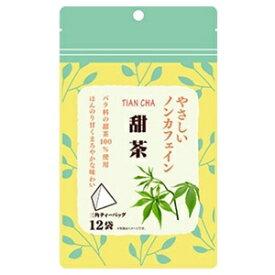 【リブ・ラボラトリーズ】 やさしいノンカフェイン甜茶 1.5g×12袋入 【健康食品】