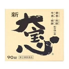 【全薬工業】 新大宝心 90錠 【第2類医薬品】