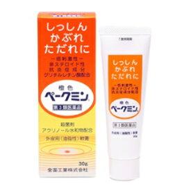 【全薬工業】 橙色ペークミン 30g 【第3類医薬品】