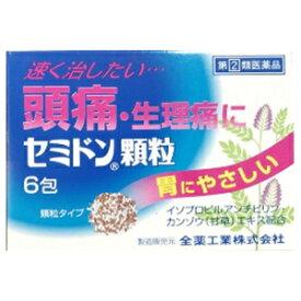 【全薬工業】 セミドン顆粒 6包 【第(2)類医薬品】