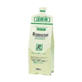 【全薬工業】 ロモコートシャンプーM 詰替用 500mL (医薬部外品) 【日用品】