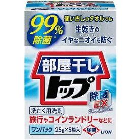 【ライオン】 部屋干しトップ 除菌EX ワンパック 30g×5個入 【日用品】