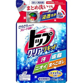 【ライオン】 トップクリアリキッド 詰め替え 720g 【日用品】