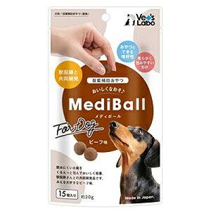 【ジャパンペットコミュニケーションズ】 Vet's Labo Medi Ball (メディボール) For Dog ビーフ味 15個入 【日用品】