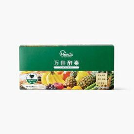 【あす楽対応】【万田発酵】 万田酵素 STANDARD 7粒×30包 【健康食品】