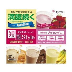 【あす楽対応】【井藤漢方製薬】 短期スタイル ダイエットシェイク 10包 【健康食品】