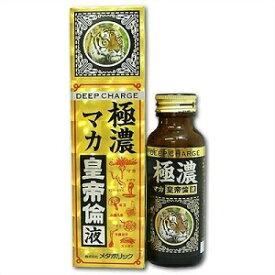 【メタボリック】 極濃マカ皇帝倫液 50mL 【健康食品】