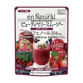 【あす楽対応】【メタボリック】 エンナチュラル ビューティベリー スムージー 170g 【健康食品】