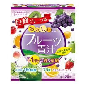 【ユーワ】 おいしいフルーツ青汁 1日分の鉄&葉酸 3g×20包 (栄養機能食品) 【健康食品】