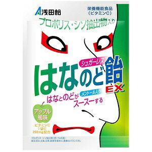 【浅田飴】 シュガーレスはなのど飴EX アップル風味 70g (栄養機能食品) 【健康食品】
