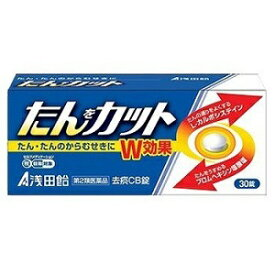【浅田飴】 去痰CB錠 30錠 【第2類医薬品】