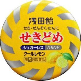 【浅田飴】 浅田飴せきどめCL クールレモン味 36錠 【第(2)類医薬品】
