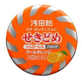 【浅田飴】 浅田飴せきどめ クールオレンジ味 36錠 【第(2)類医薬品】