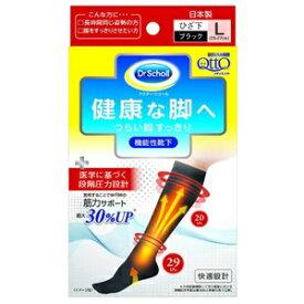 【レキットベンキーザ】 メディキュット 機能性靴下 ひざ下 男女兼用 Lサイズ 1足入 【衛生用品】