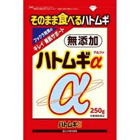 【山本漢方】 ハトムギα 250g 【健康食品】