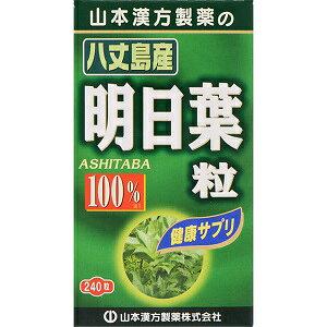 【山本漢方】 明日葉粒 100% 240粒 【健康食品】
