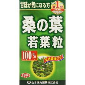 【山本漢方】 桑の葉粒 100% 280粒 【健康食品】