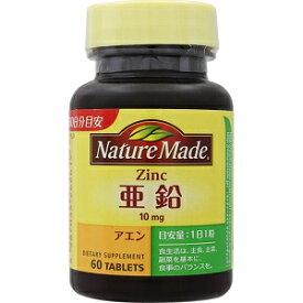 【大塚製薬】 ネイチャーメイド 亜鉛 60粒 (栄養機能食品) 【健康食品】