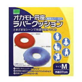 【オカモト】 オカモト円座ラバークッション Mサイズ 【衛生用品】