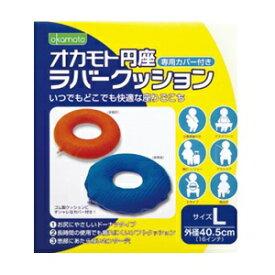 【オカモト】 オカモト円座ラバークッション Lサイズ 【衛生用品】