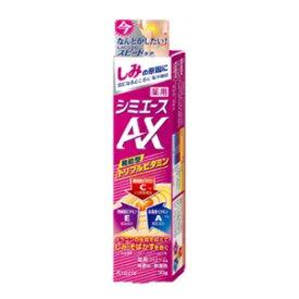 【クラシエ】 薬用 シミエース AX 30g (医薬部外品) 【化粧品】