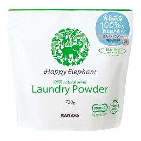 【あす楽対応】【サラヤ】 ハッピーエレファント 洗たくパウダー 720g 【日用品】