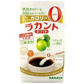 【サラヤ】 ラカントホワイト スティック 3g×60本入 【健康食品】