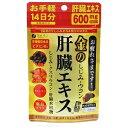 【ファイン】 金のしじみウコン肝臓エキス 7〜14日分 (栄養機能食品) 【健康食品】