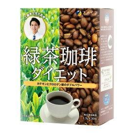 【あす楽対応】【ファイン】 緑茶コーヒーダイエット 1.5g×30包入 【健康食品】