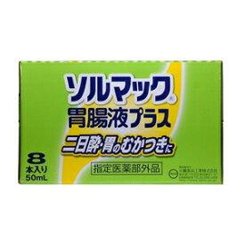 【大鵬薬品】 ソルマック胃腸液プラス 50mL×8本入 【指定医薬部外品】