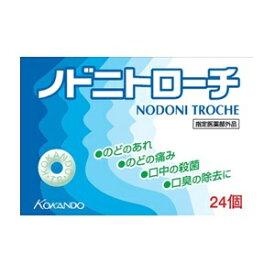 【皇漢堂】 ノドニトローチ 24錠入 【指定医薬部外品】