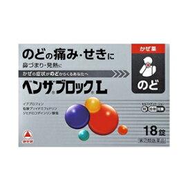 【タケダ】 ベンザブロックL 18カプレット 【第(2)類医薬品】 【お一人様1個まで】