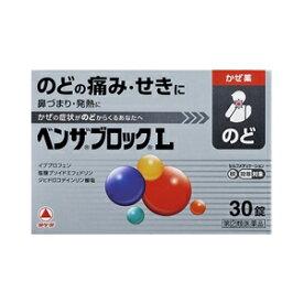 【タケダ】ベンザブロックL 30カプレット 【第(2)類医薬品】