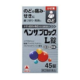 ベンザブロックL錠 45錠 「第(2)類医薬品」