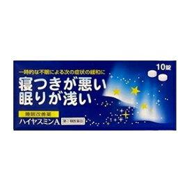 【福地製薬】 ハイヤスミンA 10錠 【第(2)類医薬品】