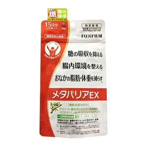 【あす楽対応】【富士フイルム】 メタバリアEX 120粒 (機能性表示食品) 【健康食品】