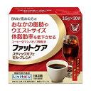 【大正製薬】 リビタ(Livita) ファットケア スティックカフェ モカ ブレンド 3.5g×30袋 (機能性表示食品) 【健康食品】