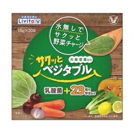 【大正製薬】 リビタ(Livita) サクッとベジタブル 1.5g×20袋 【健康食品】