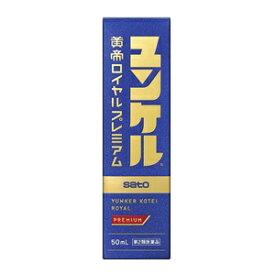 【佐藤製薬】 ユンケル黄帝ロイヤルプレミアム 50mL 【第2類医薬品】