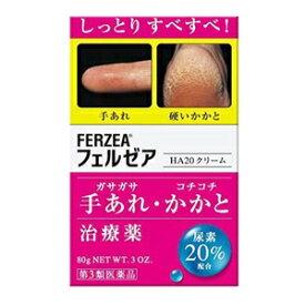 【ライオン】 フェルゼア HA20 クリーム 80g 【第3類医薬品】