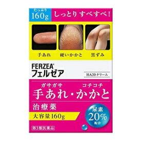 【ライオン】 フェルゼア HA20 クリーム 160g 【第3類医薬品】