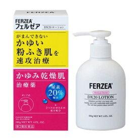 【ライオン】 フェルゼア DX20 ローション 180g 【第2類医薬品】