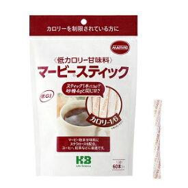 【H+Bライフサイエンス】 マービー スティック 低カロリー甘味料 1.3g×60本入 【健康食品】