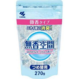 【小林製薬】 無香空間 ほのかなせっけんの香り つめ替用 270g 【日用品】