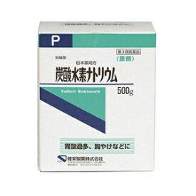 【健栄製薬】 日本薬局方 炭酸水素ナトリウム 500g 【第3類医薬品】