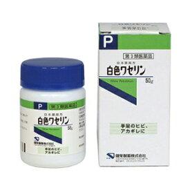 【健栄製薬】 白色ワセリン 50g 【第3類医薬品】