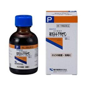 【健栄製薬】 複方ヨード グリセリン 50mL 【第2類医薬品】