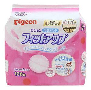 【ピジョン】 ピジョン 母乳パッド フィットアップ 126枚 【日用品】