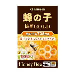 【マルマン】 蜂の子 快音ゴールド 90粒 【健康食品】