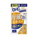 【DHC】 肝臓エキス+オルニチン 20日分 60粒 【健康食品】